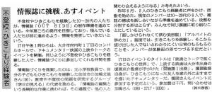 20160116朝日・情報誌イベント紹介