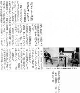20160120合同夕刊・ひきこもりイベント