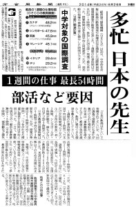 20140626合同朝刊