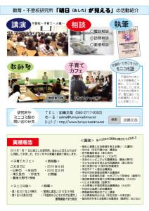 紹介チラシ5(実績報告)