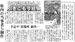 20170623大分合同新聞朝刊・ひきこもり情報誌