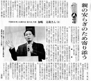 20180404西日本新聞・おおいた人模様